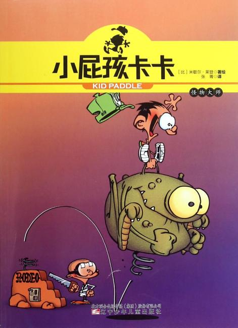 小屁孩卡卡(全10册)