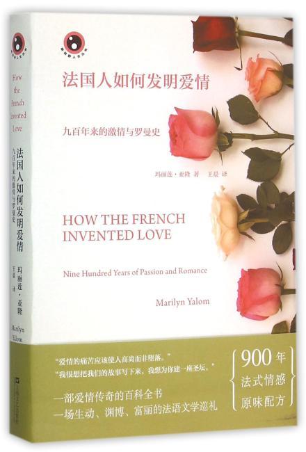 法国人如何发明爱情:九百年来的激情与罗曼史