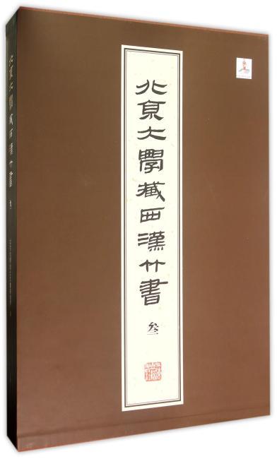 北京大学藏西汉竹书[叁](全二册)