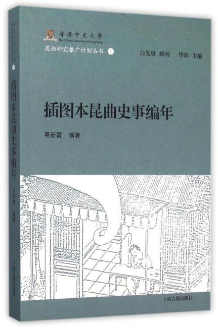 插图本昆曲史事编年