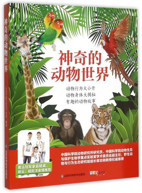 神奇的动物世界(一套带你领略动物世界的神奇魅力,启发孩子探索自然奥秘好奇心的趣味科普图书)