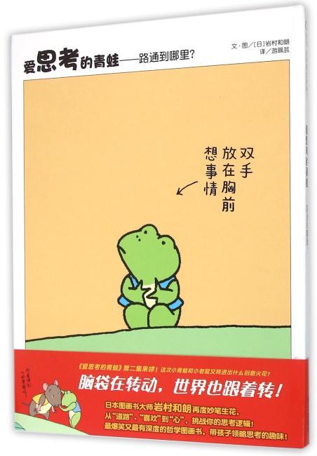 爱思考的青蛙—路通到哪里?