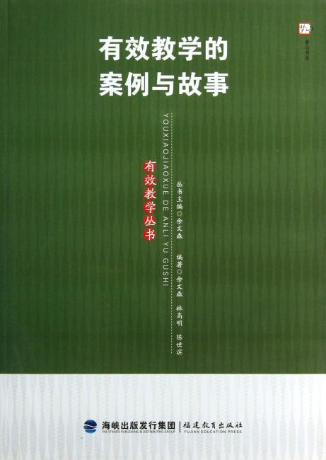 有效教学的案例与故事(有效教学丛书*)