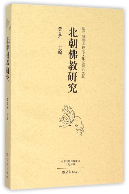 北朝佛教研究/第三届河北禅宗文化论坛论文集