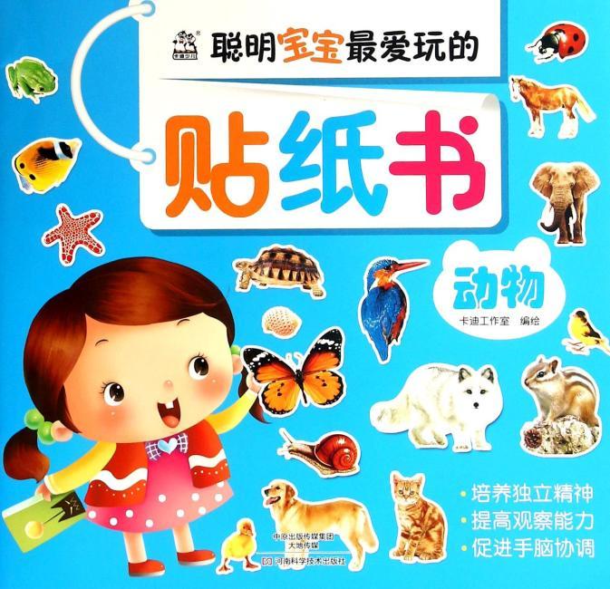 聪明宝宝最爱玩的贴纸书:动物