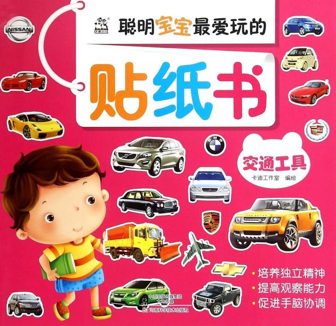 聪明宝宝最爱玩的贴纸书:交通工具