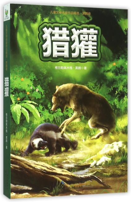 """猎獾(动物小说 """"三剑客""""精华本)"""