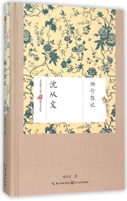 湘行散记(沈从文 名家散文经典 精装美绘版)