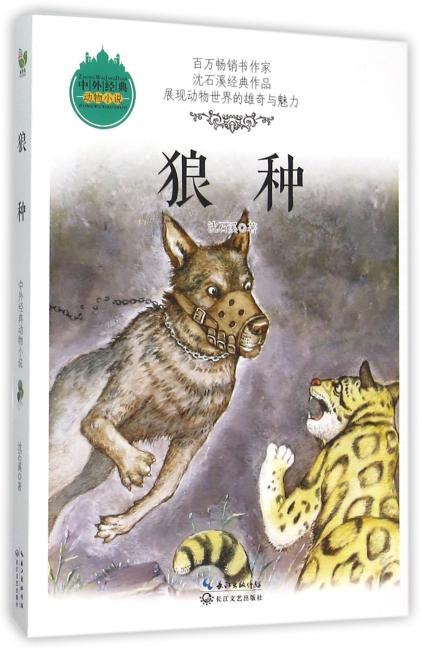 狼种(中外经典动物小说系列)