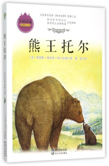 熊王托尔(中外经典动物小说系列)