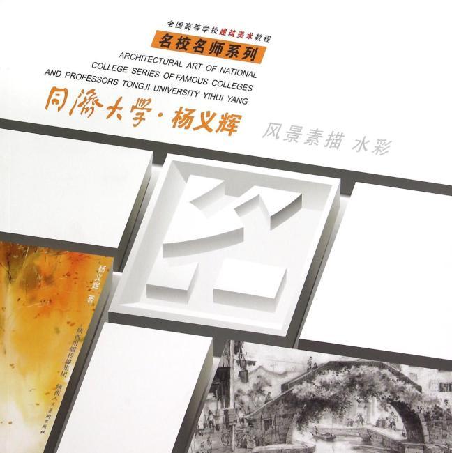 全国高等学校建筑美术教程·名校名师系列 同济大学·杨义辉 风景素描 水彩