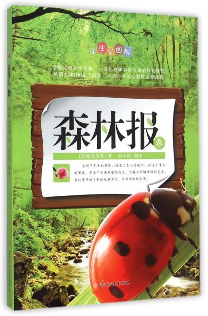 森林报——春