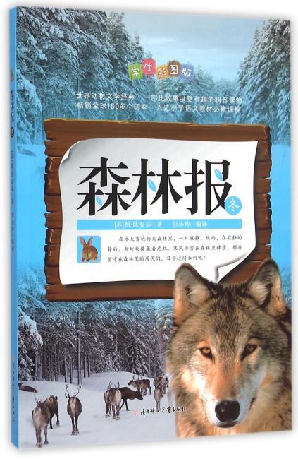 森林报——冬