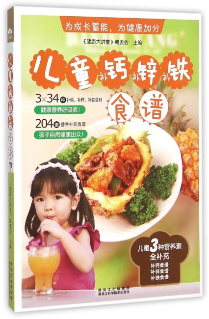 儿童补钙、补锌、补铁食谱