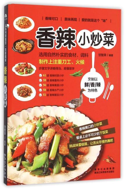 香辣小炒菜