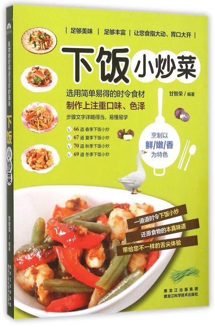 下饭小炒菜