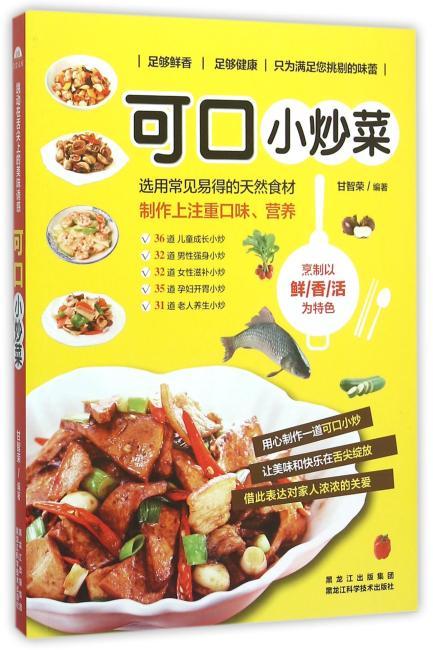可口小炒菜