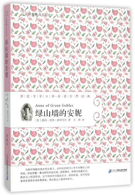 33 绿山墙的安妮     常青藤名家名译第四辑