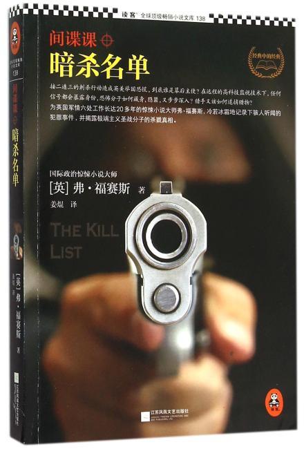 间谍课:暗杀名单