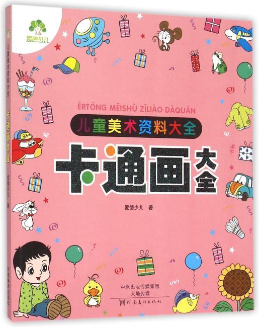 爱德少儿儿童美术资料大全卡通画大全 幼儿童画画绘画素材