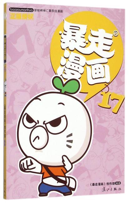 暴走漫画17