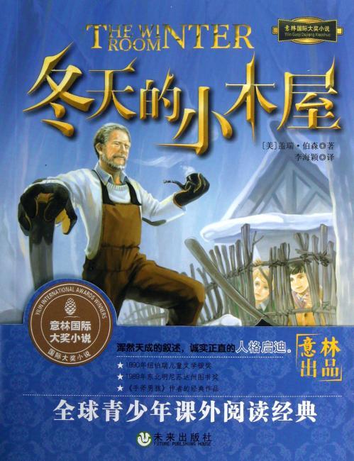 世界青少年大奖小说系列(9册/套)