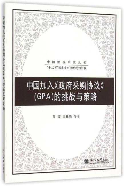 中国加入《政府采购协议》(GPA)的挑战与策略