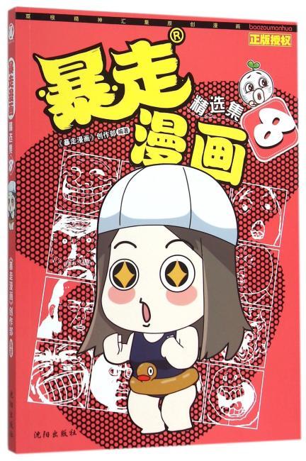 暴走漫画精选集8