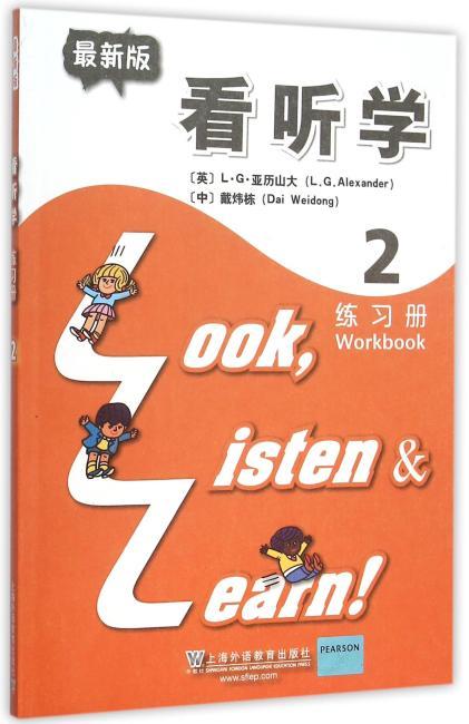 看听学(最新版)2 练习册
