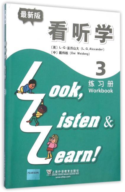 看听学(最新版)3 练习册