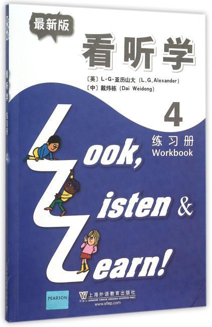 看听学(最新版)4 练习册