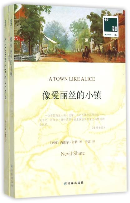 双语译林: 像爱丽丝的小镇