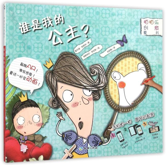 拍拍乐创意童书-谁是我的公主(AR技术与传统纸书的酷炫结合!激发想象!童话一秒变动画!)