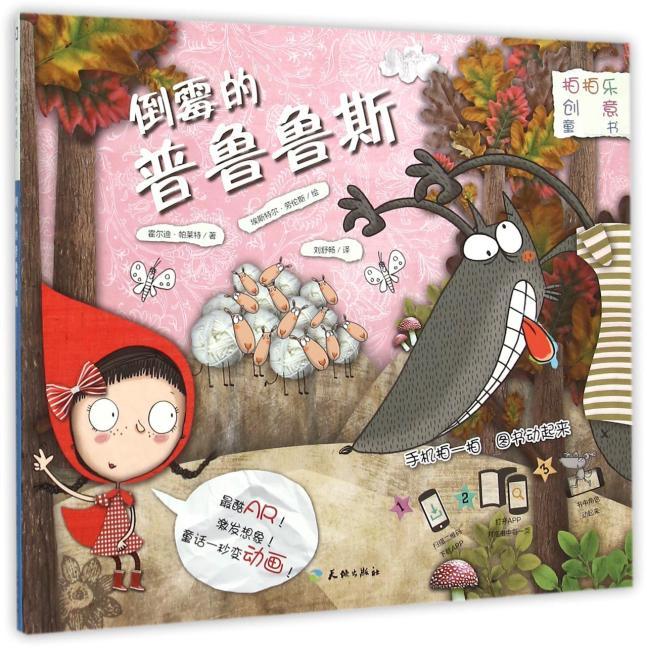拍拍乐创意童书-倒霉的普鲁鲁斯(AR技术与传统纸书的酷炫结合!!激发想象!童话一秒变动画!)