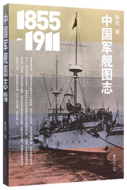 中国军舰图志 (1855-1911)