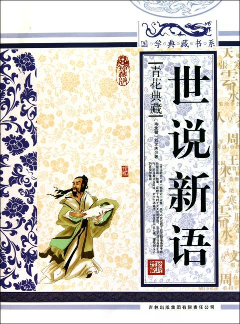 世说新语  国学典藏牛皮纸书系