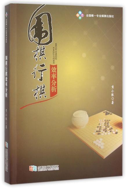 围棋行棋效率分析