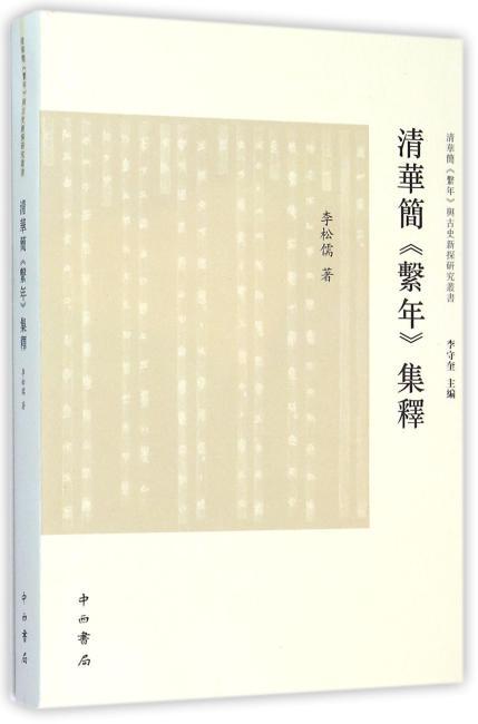 清华简《系年》集释