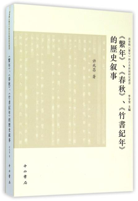 《系年》、《春秋》、《竹书纪年》的历史叙事