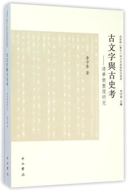 古文字与古史考——清华简整理研究