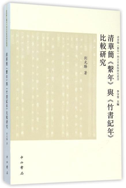 清华简《系年》与《竹书纪年》比较研究