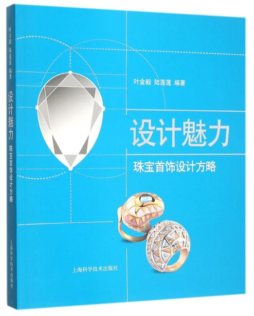 设计魅力:珠宝首饰设计方略