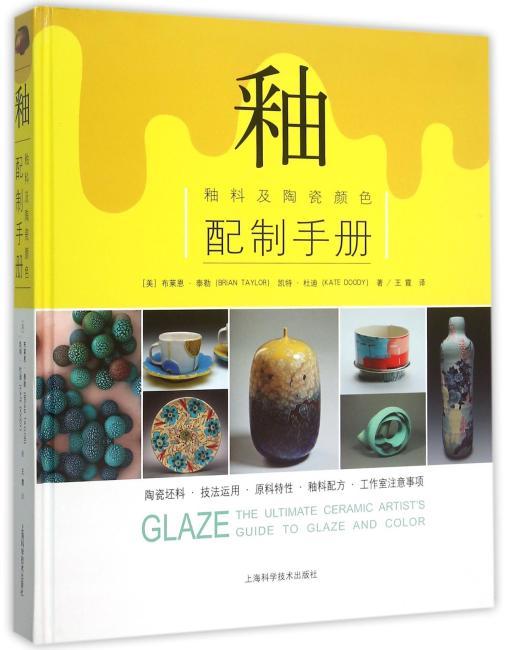 釉——釉料及陶瓷颜色配制手册