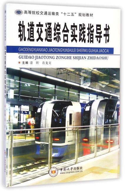 轨道交通综合实践指导书