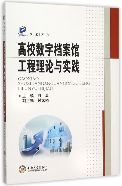 高校数字档案馆工程理论与实践
