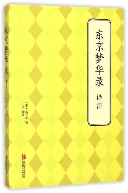 东京梦华录   译注