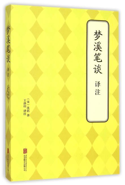 梦溪笔谈  译注