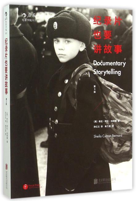 纪录片也要讲故事 (第3版):顶尖纪录片大师介绍讲故事的策略;创作感人至深的纪录片