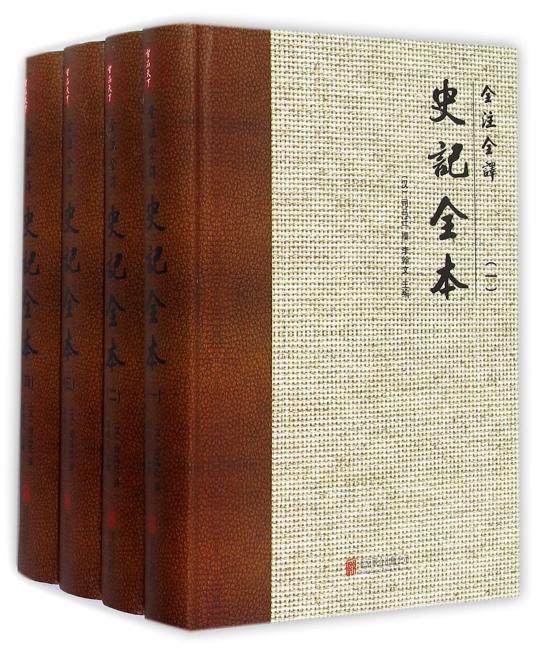史记(精装全四册)