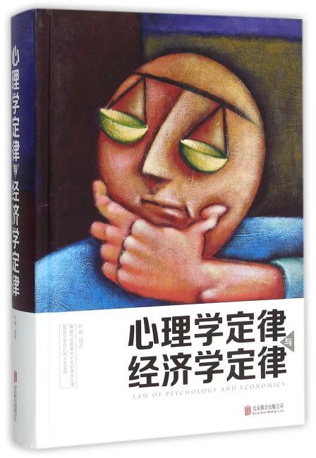 心理学定律与经济学定律